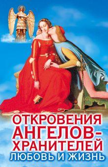 Гарифзянов Р.И. - Откровения Ангелов-хранителей. Любовь и жизнь обложка книги