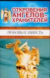 Откровения ангелов-хранителей. Любовь и зависть Гарифзянов Р.И.