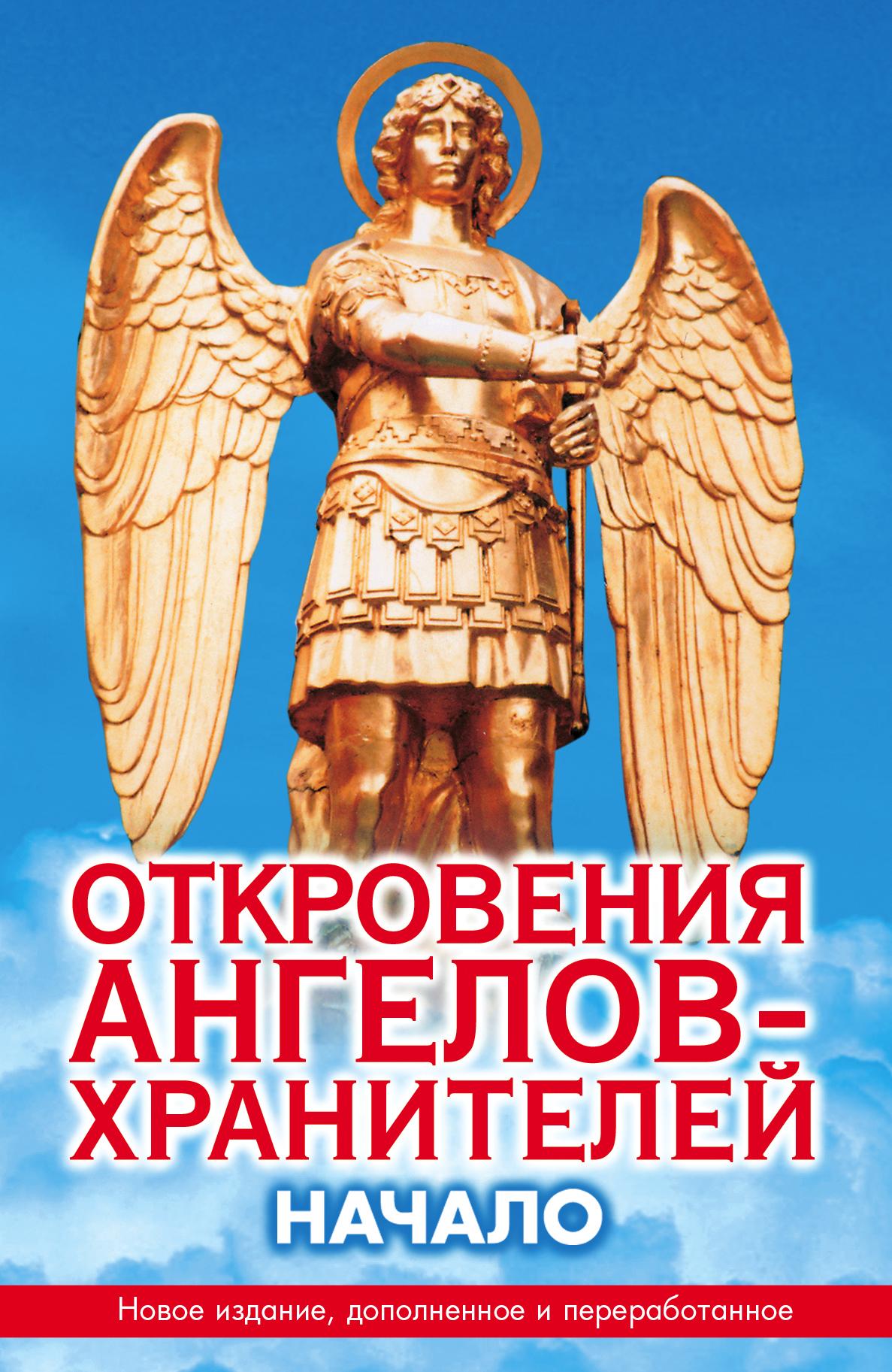 Гарифзянов Р.И. Откровения ангелов-хранителей. Начало