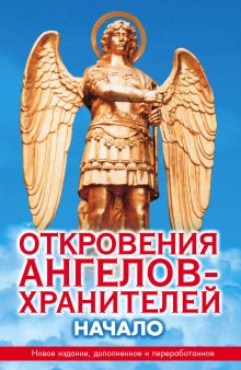 Гарифзянов Р.И. - Откровения ангелов-хранителей. Начало обложка книги
