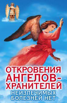 Гарифзянов Р.И. - Откровения Ангелов-Хранителей. Неизлечимых болезней нет обложка книги