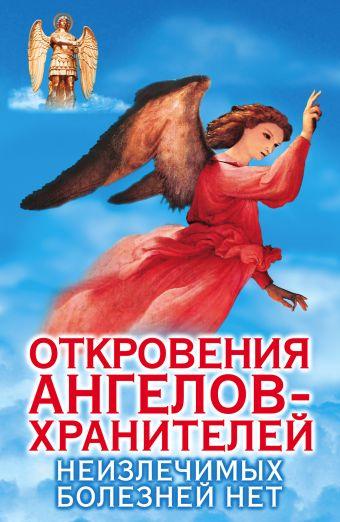 Откровения Ангелов-Хранителей. Неизлечимых болезней нет Гарифзянов Р.И.