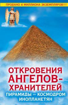 Гарифзянов Р.И. - Откровения Ангелов-Хранителей. Пирамиды - космодром инопланетян обложка книги