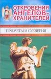 Откровения Ангелов-Хранителей. Приметы и суеверия Гарифзянов Р.И.