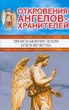 Гарифзянов Р.И. - Откровения ангелов-хранителей. Происхождение Земли и человечества обложка книги