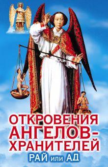 Гарифзянов Р.И. - Откровения ангелов-хранителей. Рай или Ад обложка книги