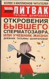 Откровения бывшего сперматозавра, или Учебник жизни обложка книги