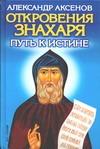 Аксенов А.П. - Откровения Знахаря. Путь к Истине обложка книги