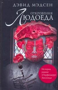 Мэдсен Д. - Откровения людоеда обложка книги