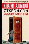 Вагин И.О. - Открой сон своим ключом обложка книги