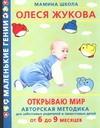 Балобанова В.П. - Открываю мир. От 6 до 9 месяцев обложка книги