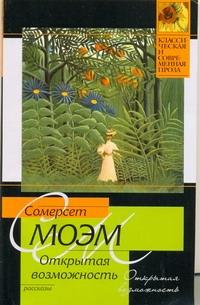 Моэм С. - Открытая возможность обложка книги
