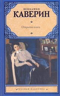 Каверин В.А. - Открытая книга обложка книги