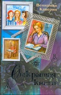 Открытая книга обложка книги