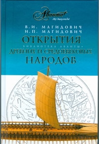 Магидович В.И. - Открытия древних и средневековых народов обложка книги