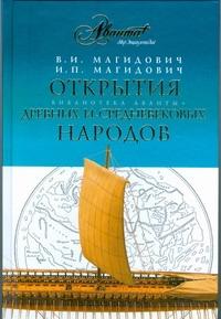Открытия древних и средневековых народов Магидович В.И.