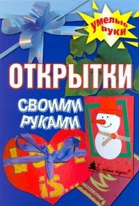 Рахно М.О. - Открытки своими руками обложка книги