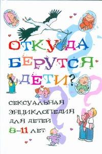 Дюмон В. - Откуда берутся дети? обложка книги