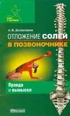 Долженков А.В. - Отложение солей в позвоночнике. Правда и вымысел' обложка книги
