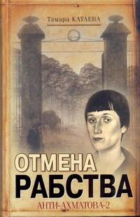 Катаева Тамара - Отмена рабства. Анти-Ахматова-2 обложка книги