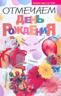 Белов Н.В. - Отмечаем день рожденья обложка книги
