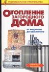 Рыженко В.И. - Отопление загородного дома обложка книги