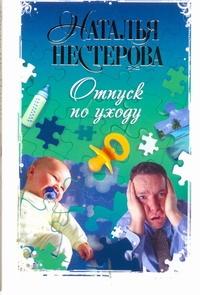Отпуск по уходу Нестерова Наталья