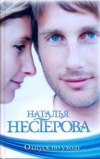 Нестерова Наталья - Отпуск по уходу обложка книги