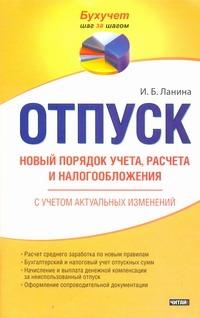 Отпуск. Новый порядок учета, расчета и налогооблажения обложка книги