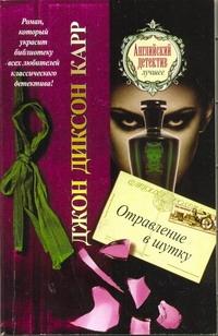 Карр Дж.Д. - Отравление в шутку обложка книги