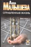 Малышева А.В. - Отравленная жизнь обложка книги