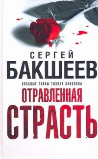 Бакшеев С.П. - Отравленная страсть обложка книги