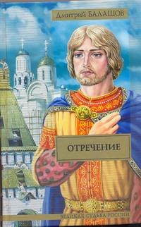 Отречение Балашов Д.М.