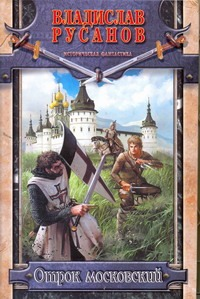Русанов Владислав - Отрок московский обложка книги