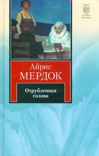 Мердок А. - Отрубленная голова обложка книги