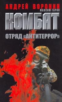 Воронин А.Н. - Отряд Антитеррор обложка книги