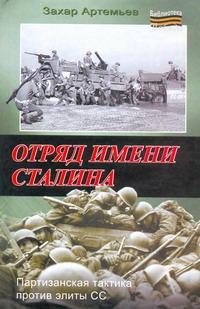 Артемьев З.А. - Отряд имени Сталина обложка книги