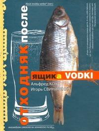 Кох Альфред - Отходняк после ящика водки обложка книги