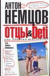 Немцов А.Б. - Отцы & Deti, или Записки школьника' обложка книги