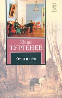 Тургенев И.С. - Отцы и дети. Накануне обложка книги