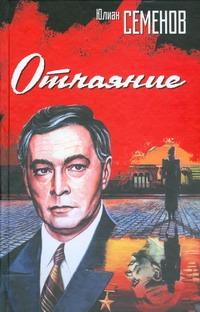 Семенов Ю.С. - Отчаяние обложка книги