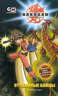 Уэст Трейси - Отчаянные бойцы обложка книги