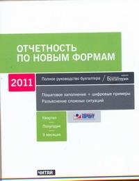 Верещака В.В. - Отчетность по новым формам обложка книги