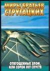 Стругацкий А.Н. - Отягощенные злом, или Сорок лет спустя обложка книги