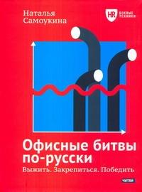 Офисные битвы по-русски Самоукина Н.В.