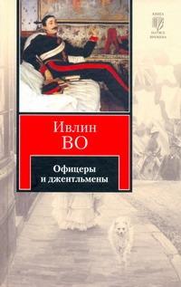 Во И. - Офицеры и джентльмены обложка книги
