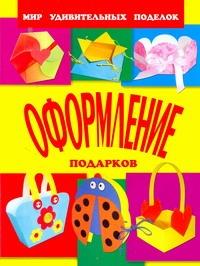 Анистратова А.А. - Оформление подарков обложка книги