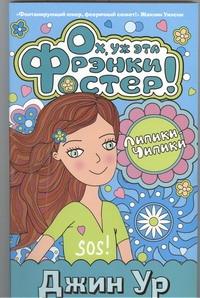 Ур Д. - Ох, ух эта Фрэнки Фостер! обложка книги