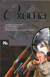 Ликсо В.В. - Охота обложка книги