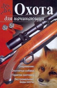 Гольцова М. - Охота для начинающих обложка книги